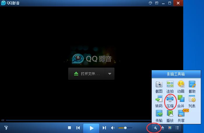 QQ影音能压缩视频吗?使用QQ影音压缩视频的方法