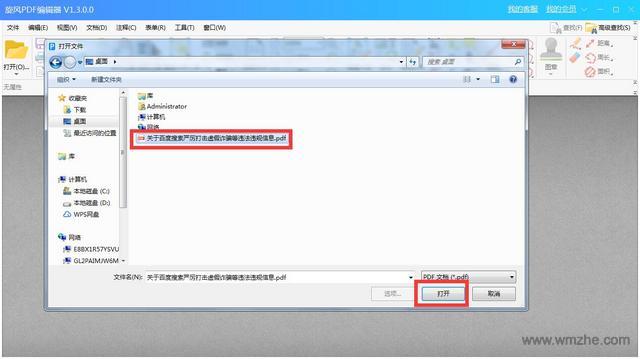 旋风PDF编辑器软件截图