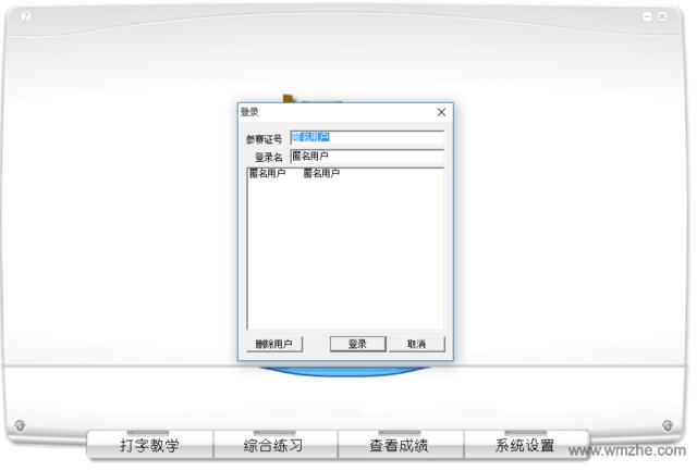 打字旋風(打字練習軟件)軟件截圖