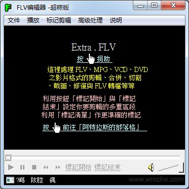 FLV编辑器软件截图