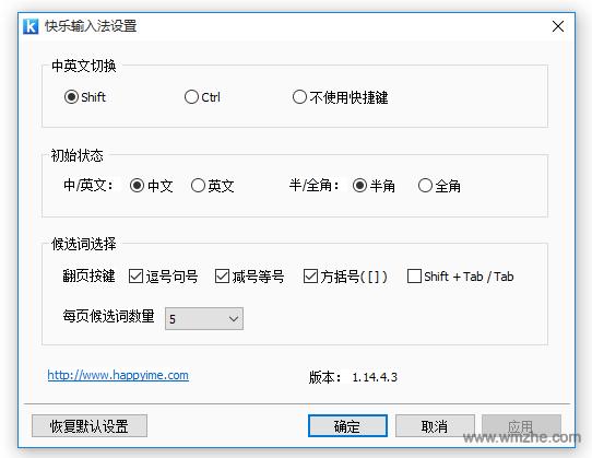 快乐拼音输入法软件截图
