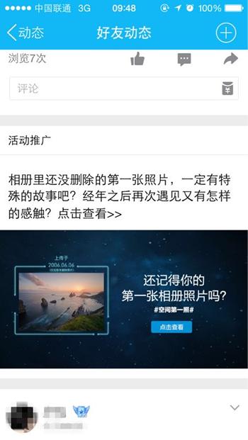 如何查看QQ空间第一张照片