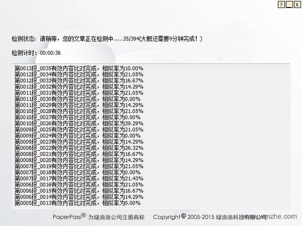 Paperpass软件截图
