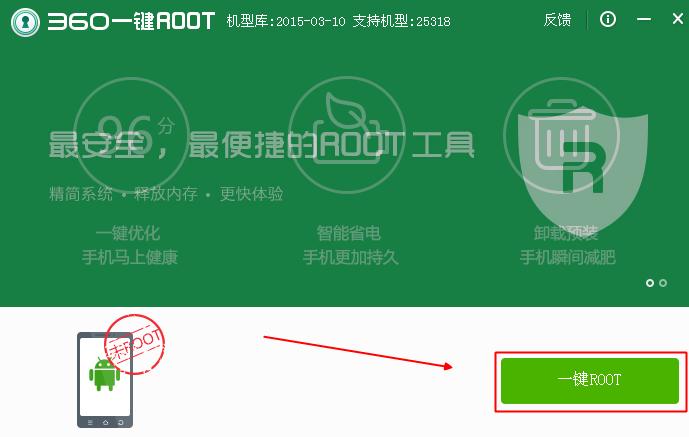 360安全卫士怎么一键root,360安全卫士root权限获取方法