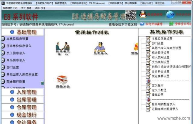 E8进销存财务软件增强版软件截图