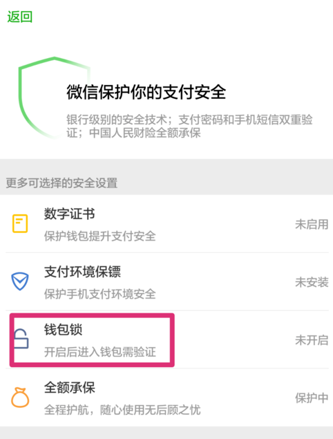 """微信7.0.0""""安全锁""""取代""""钱包锁"""",保护账户资金"""