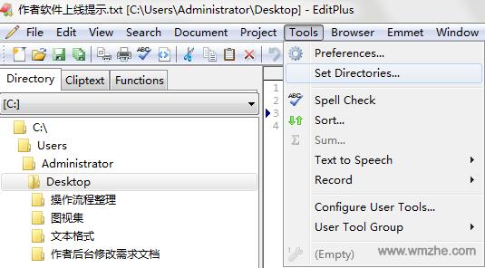 EditPlus 64位软件截图