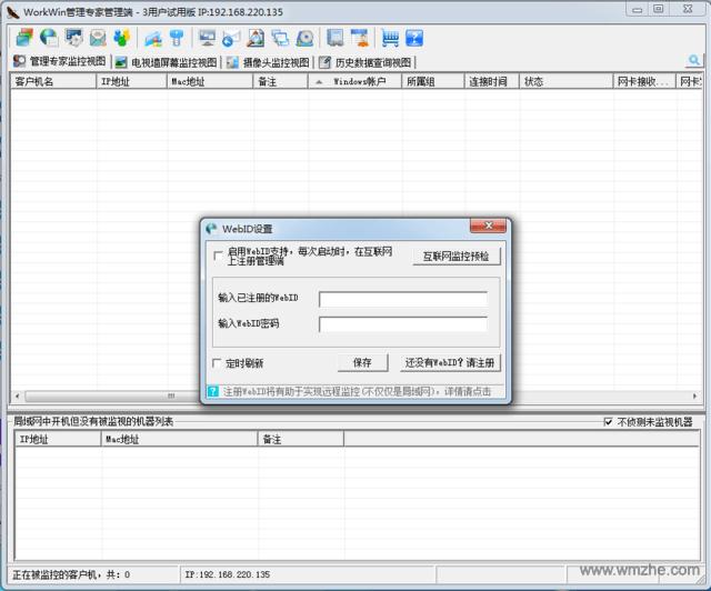 WorkWin上网行为管理系统软件截图