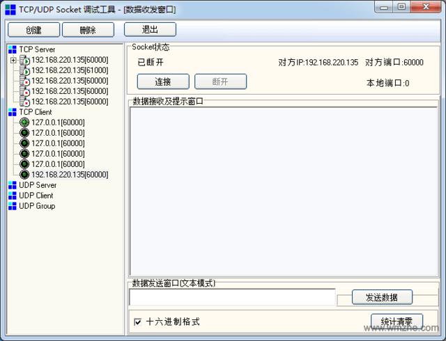 SocketTool软件截图