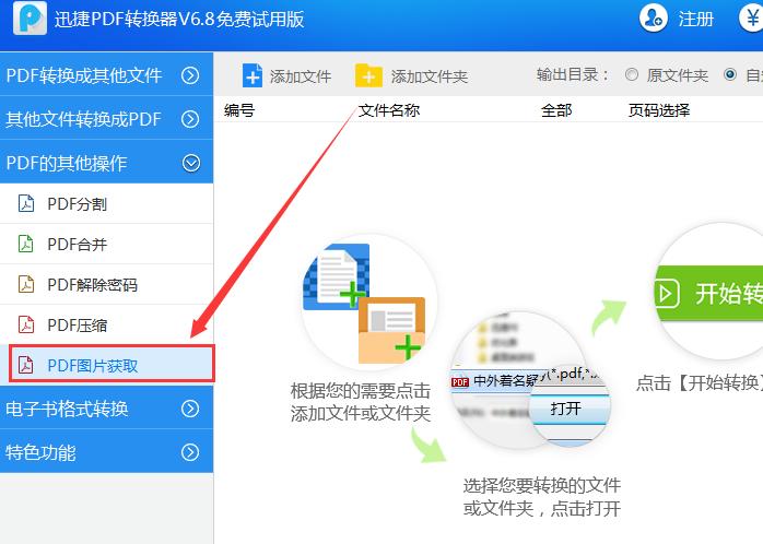教你用迅捷PDF转换器单独取出PDF文件中图片