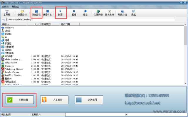 MP4视频文件修复器软件截图