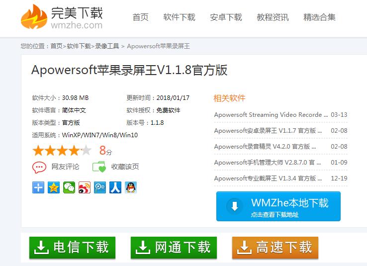 Apowersoft苹果录屏王投屏+录屏教学,可同步进行