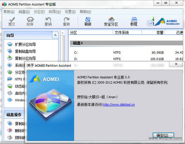 AOMEI Partition Assistant Server Edition软件截图