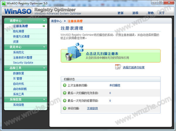 WinASO Registry Optimizer软件截图