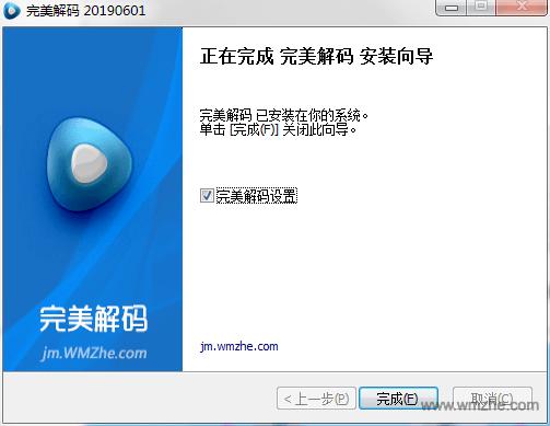 完美解码软件截图