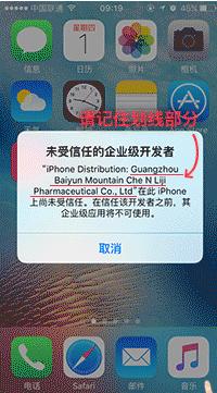 快用苹果助手给软件添加信任的具体步骤