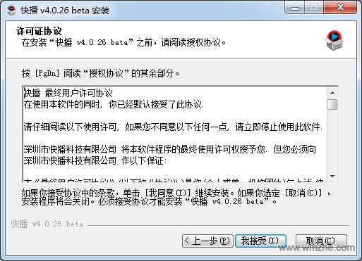 快播4.0软件截图