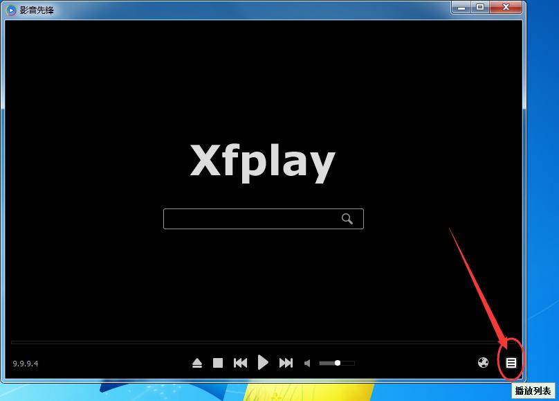 影音先锋播放记录怎么删除?影音先锋自动清除播放记录的方法