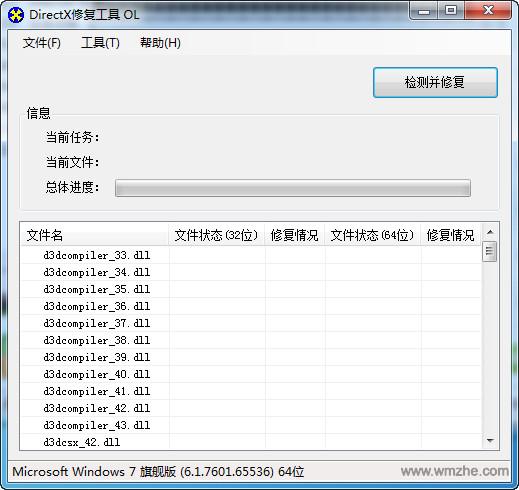 DirectX修复工具软件截图
