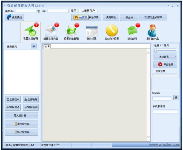 石青邮件群发大师软件截图