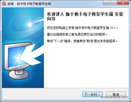 伽卡他卡电子教室学生端软件截图