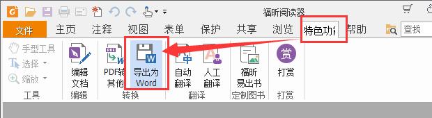 用foxit reader转换pdf文件格式的方法
