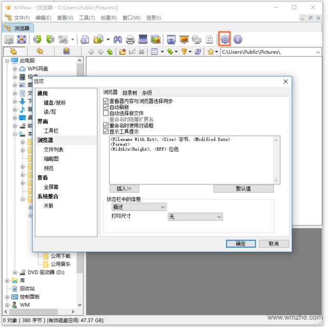 XnView Standard软件截图