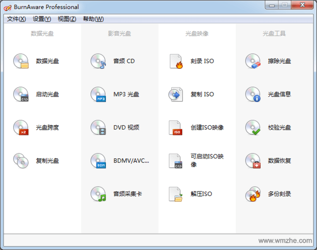 BurnAware软件截图