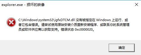 """电脑显示""""Explorer.exe-损坏的映像""""怎么解?驱动人生分分钟"""