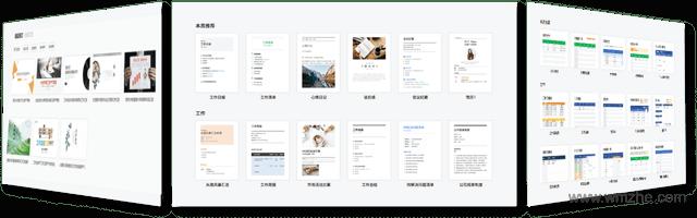 极速Office 2019软件截图