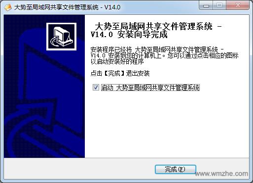 大势至局域网共享文件管理系统软件截图