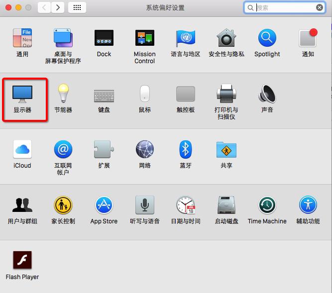 Mac屏幕分辨率调整步骤,找到显示器就行了