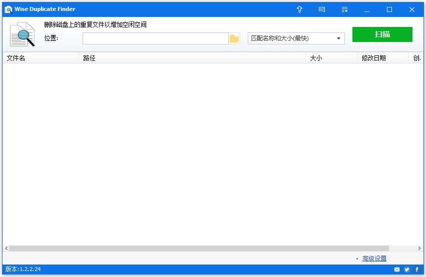 Wise Duplicate Finder:一键清除硬盘重复文件,效果好、还免费
