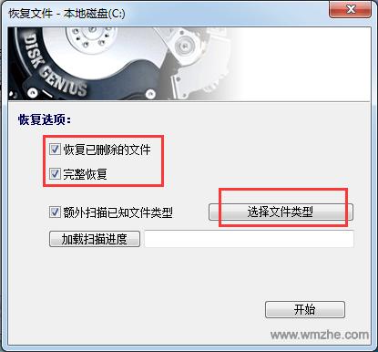DiskGenius软件截图