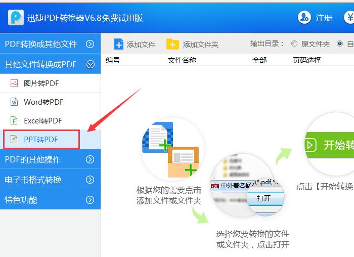 PPT转换成PDF教程,迅捷PDF转换器操作更简单