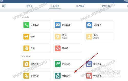 企业微信打卡定位范围修改设置