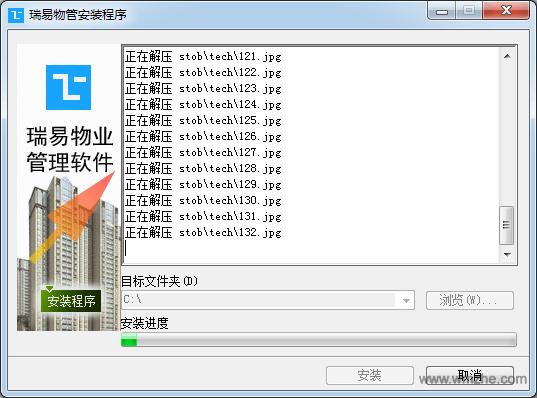 瑞易物管软件软件截图