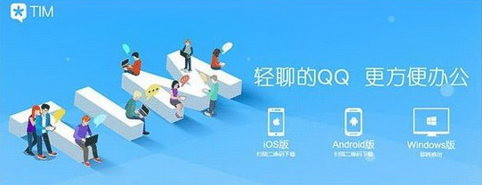 腾讯tim——轻聊版、商务范儿的QQ,上班更有情调了