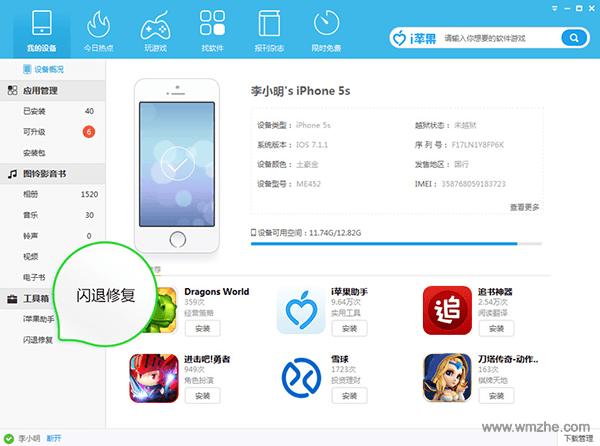i苹果助手软件截图