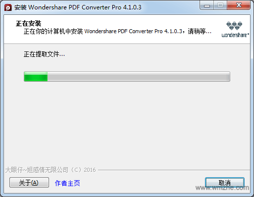 Wondershare PDF Converter软件截图