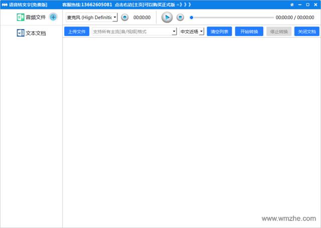 語音轉文字軟件軟件截圖