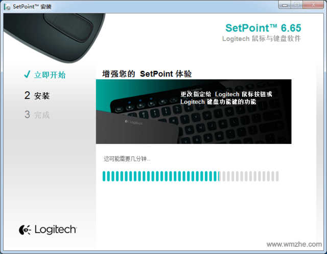 Logitech Setpoint软件截图
