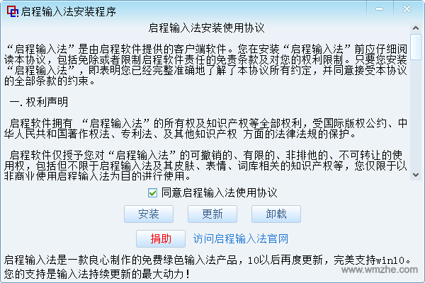 启程输入法软件截图