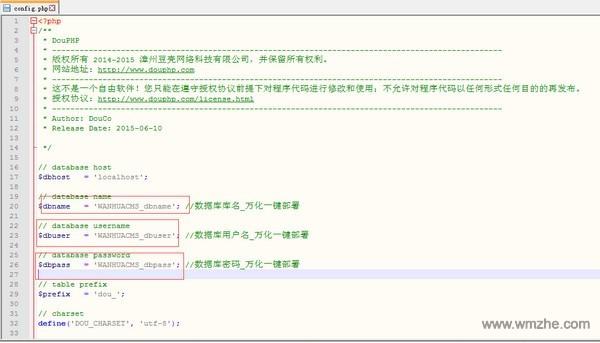 万化网站一键部署软件软件截图