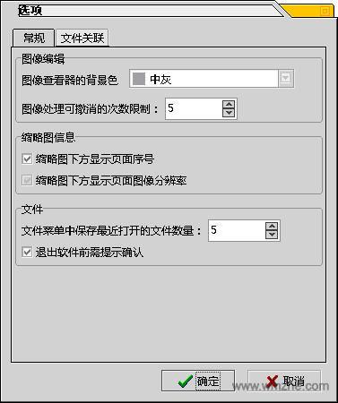 TIF文件编辑器 tif editor软件截图