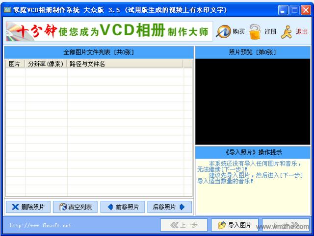 家庭VCD相册制作系统软件截图
