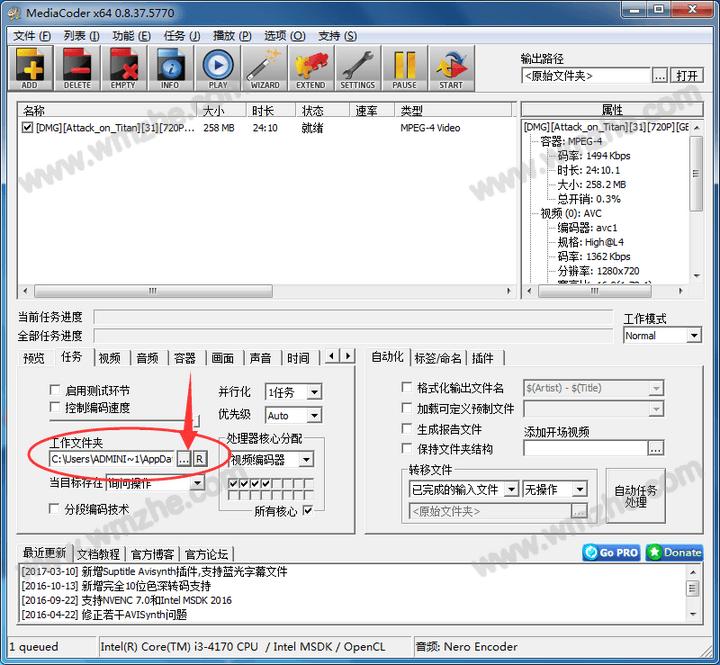 mediacoder工作文件夹剩余空间不足怎么回事