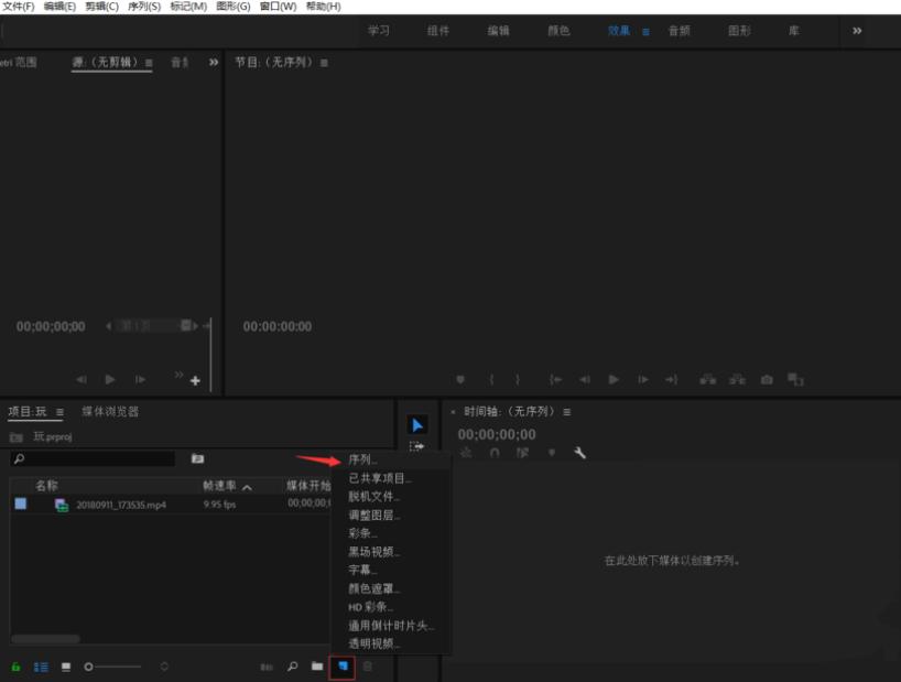 Premiere视频剪切之自动衔接片段,可以节省时间
