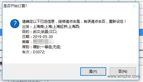 12306分流搶票軟件軟件截圖