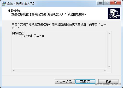 洗稿机器人软件截图